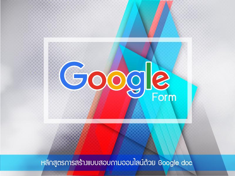 หลักสูตรการสร้างแบบสอบถามออนไลน์ด้วย Google doc