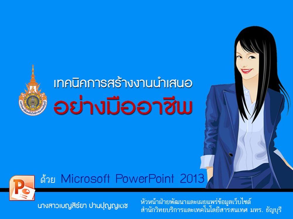 เทคนิคการสร้างงานนำเสนออย่างมีประสิทธิภาพ ด้วยโปรแกรม Microsoft PowerPoint 2013