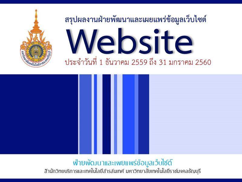 สรุปผลงานฝ่ายพัฒนาและเผยแพร่ข้อมูลเว็บไซต์ ประจำวันที่ 1 ธันวาคม 2559 ถึง 31 มกราคม 2560