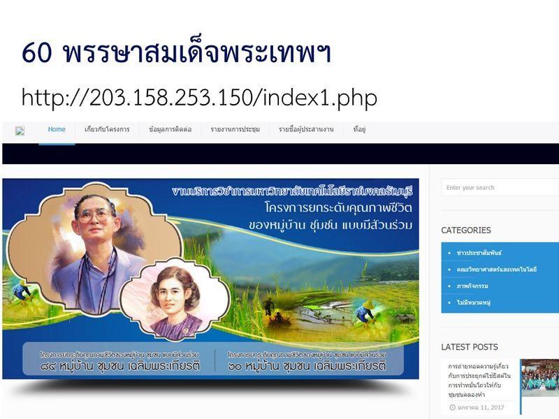 Website ที่พัฒนาใหม่