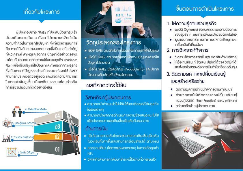 20160826-SME-Trunaround-02