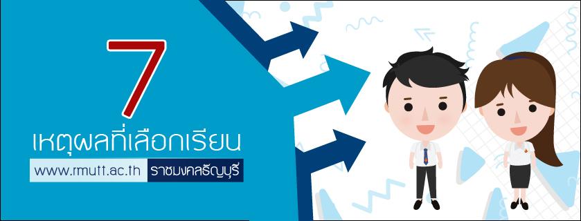 7 เหตุผลที่เลือกเรียนที่มหาวิทยาลัยเทคโนโลยีราชมงคลธัญบุรี