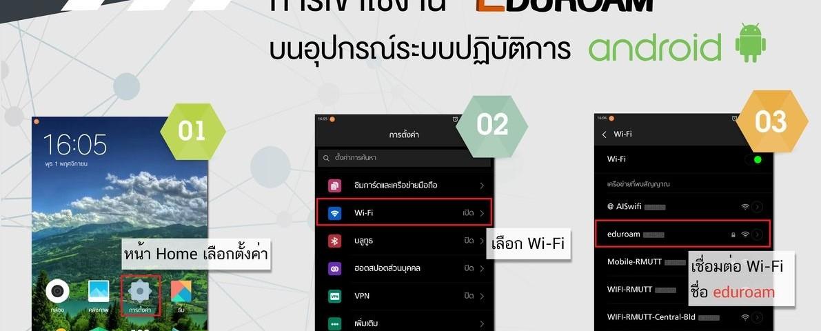 20171103-eduroam_cover