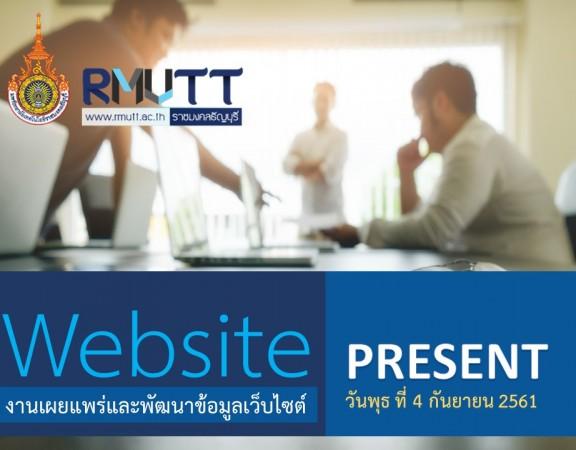 สรุปผลงานเผยแพร่และพัฒนาข้อมูลเว็บไซต์ ประจำวันที่ 4 กันยายน 2561