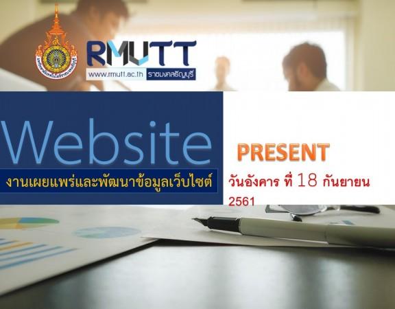 สรุปผลงานเผยแพร่และพัฒนาข้อมูลเว็บไซต์ ประจำวันที่ 18 กันยายน 2561