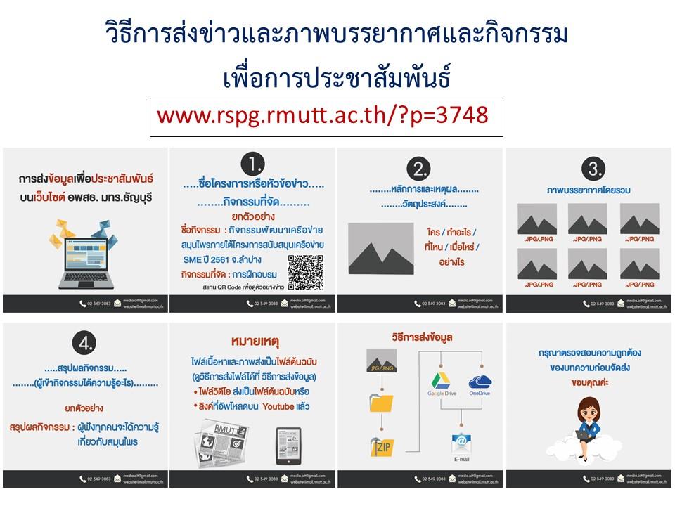 สรุปผลงานเผยแพร่และพัฒนาข้อมูลเว็บไซต์ ประจำวันที่ 2 ตุลาคม 2561