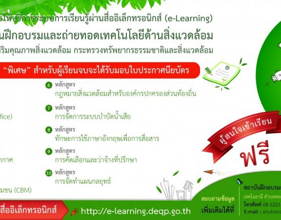 ออกแบบแผ่นพับโครงการให้บริการระบบการเรียนรู้ผ่านสื่ออิเล็กทรอนิกส์ (e-Learning)