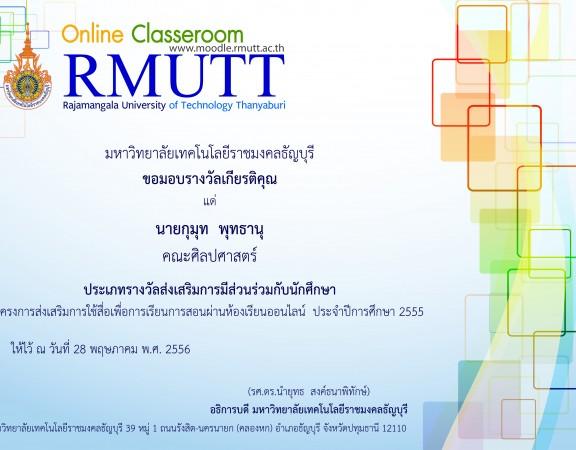 รางวัลเกียรติคุณห้องเรียนออนไลน์ ประจำปีการศึกษา 2555 มหาวิทยลัยเทคโนโลยีราชมงคลธัญบุรี