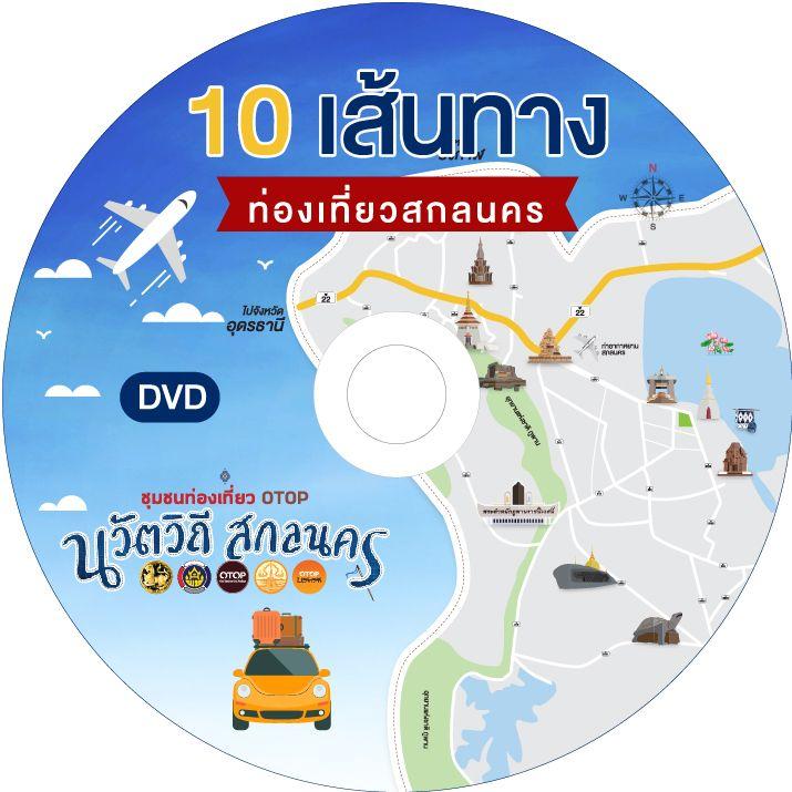 ปก DVD