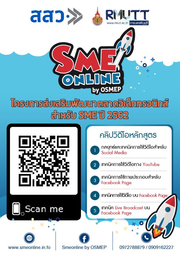 บูทโครงการส่งเสริมพัฒนาตลาดอิเล็กทรอนิกส์สำหรับ SME ปี 2562