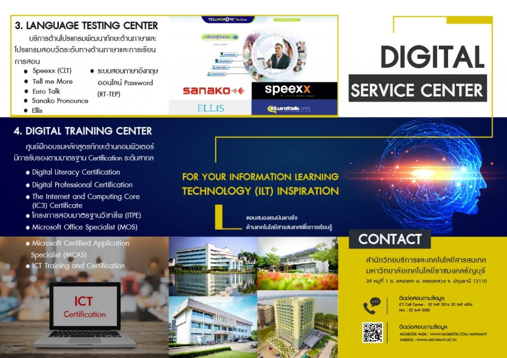 ออกแบบแผ่นพับ DIGITAL SERVICE CENTER