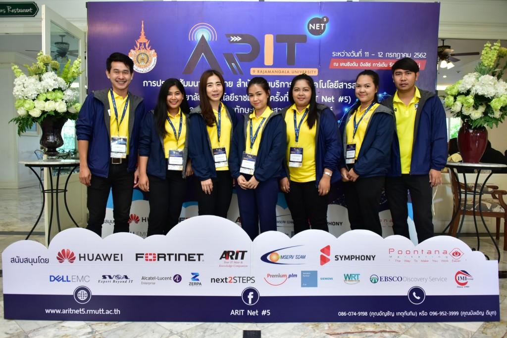 การประชุมสัมมนาเครือข่าย สำนักวิทยบริการและเทคโนโลยีสารสนเทศ มหาวิทยาลัยเทคโนโลยีราชมงคล ครั้งที่ 5 (ARIT Net #5) และการสัมมนาทักษะผู้สอนสาขาคอมพิวเตอร์