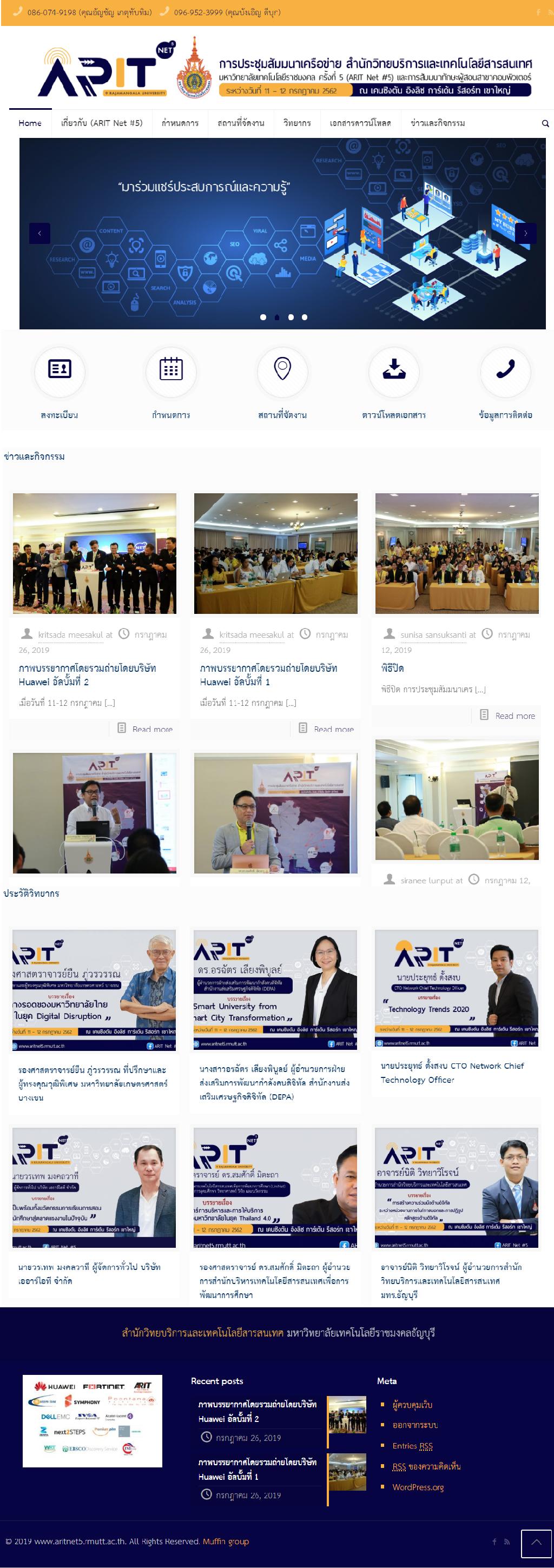 Website การประชุมสัมมนาเครือข่าย สำนักวิทยบริการและเทคโนโลยีสารสนเทศ มหาวิทยาลัยเทคโนโลยีราชมงคล ครั้งที่ 5 (ARIT Net #5) และการสัมมนาทักษะผู้สอนสาขาคอมพิวเตอร์