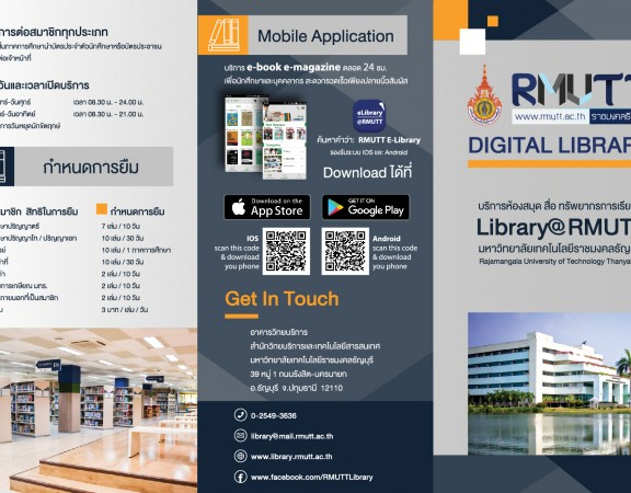library-rmutt-new-2-01