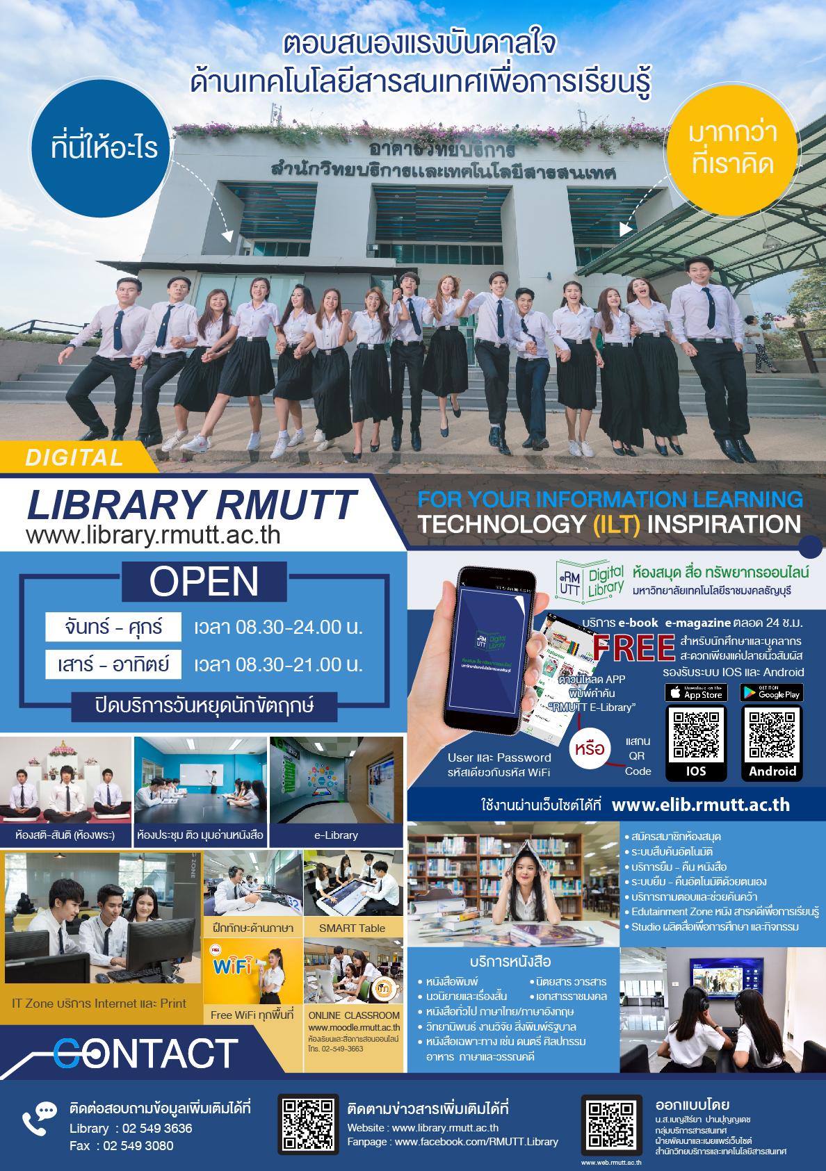 บริการห้องสมุด มหาวิทยาลัยเทคโนโลยีราชมงคลธัญบุรี (DIGITAL LIBRARY RMUTT)