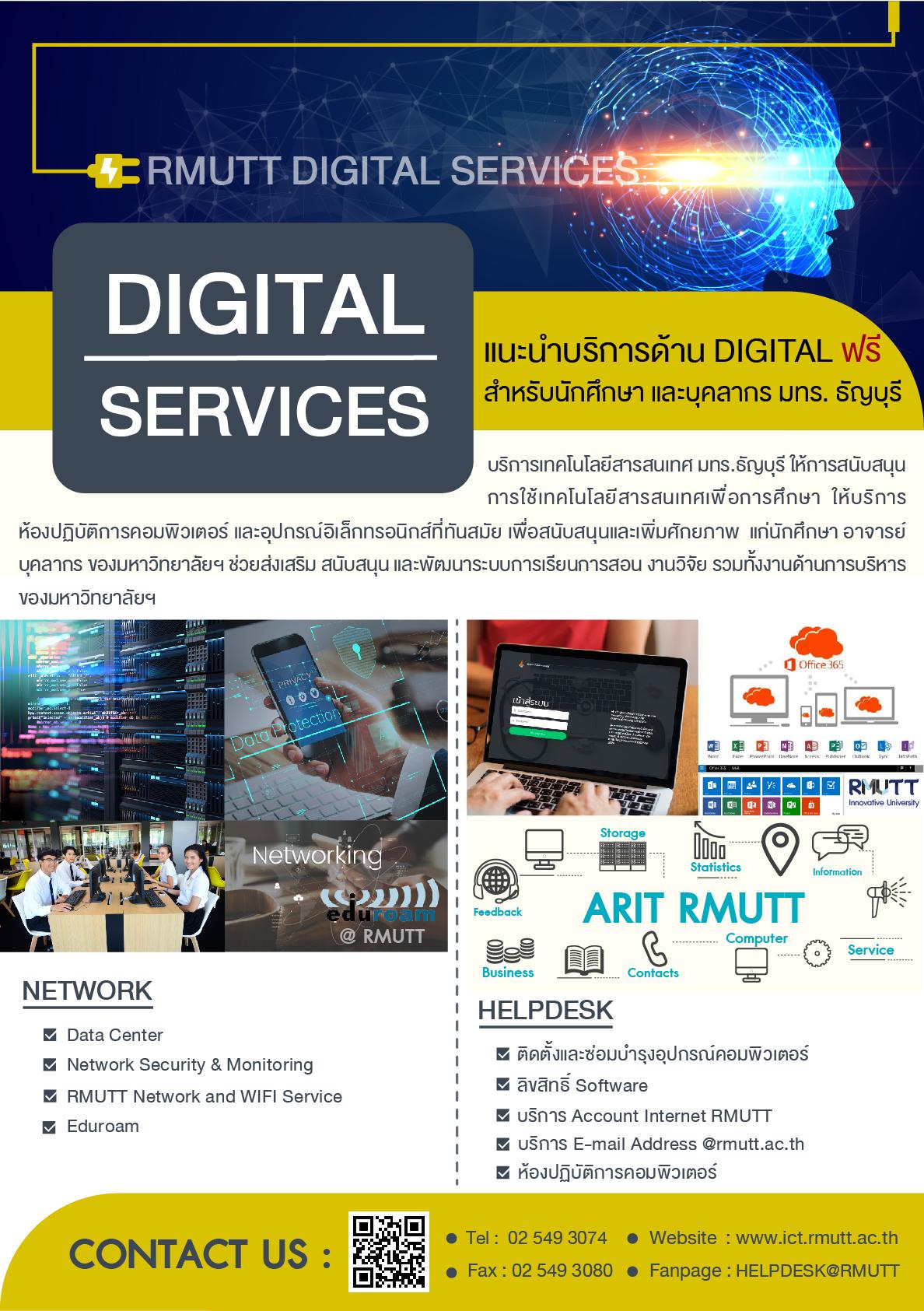 DIGITAL SERVICES บริการด้าน DIGITAL ฟรี สำหรับนักศึกษา และบุคลากร มทร. ธัญบุรี