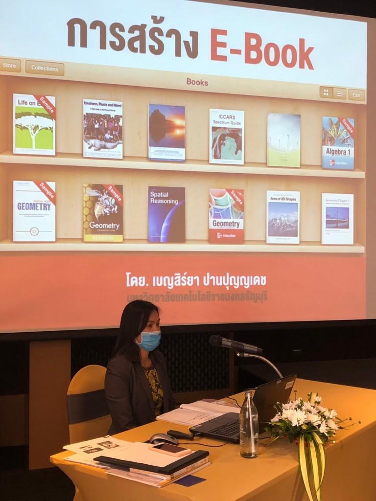 ภาพบรรยากาศการประชุมเชิงปฏิบัติการพัฒนาสื่อสิ่งพิมพ์อิเล็กทรอนิกส์ (E-book)