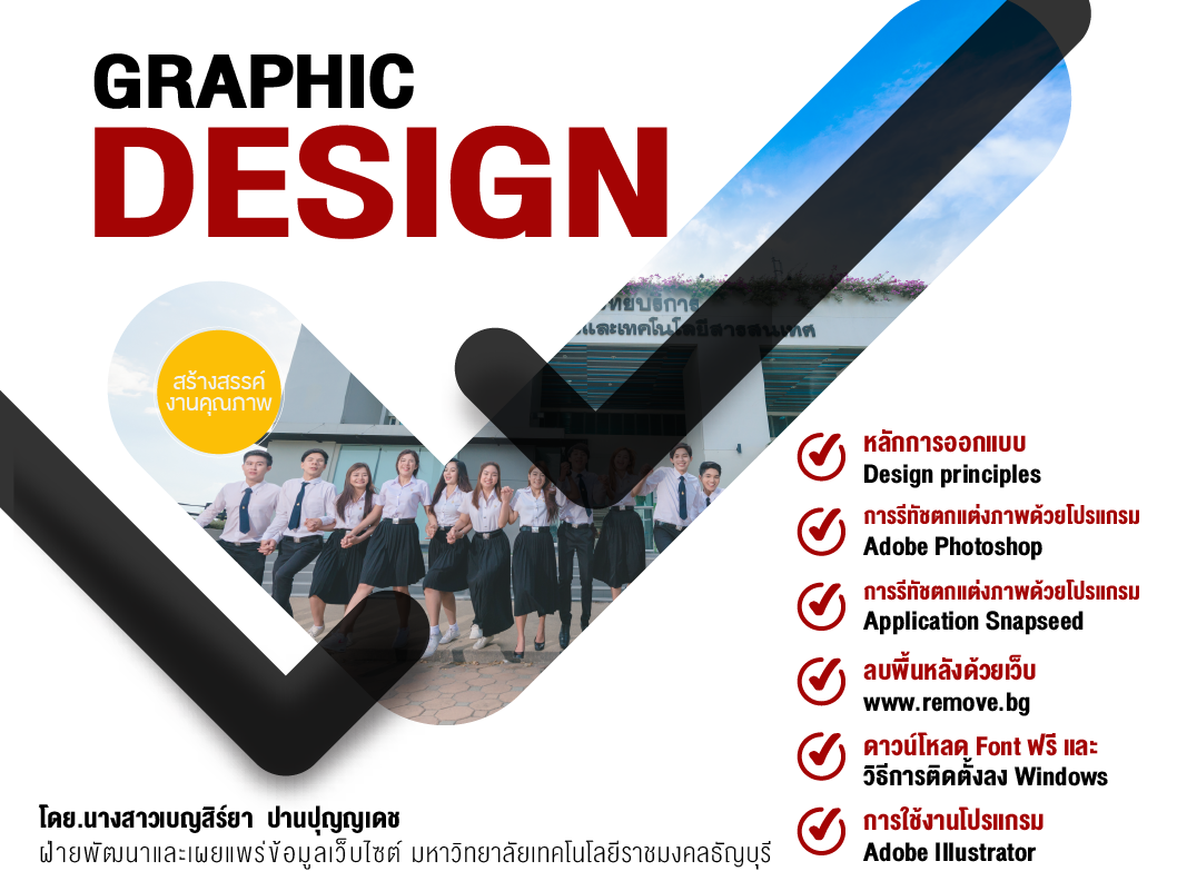 หลักสูตร Graphic Design